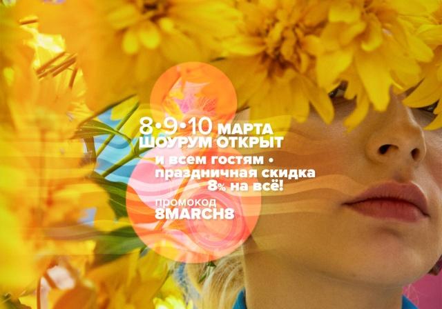 6dfa24537 Наш шоурум будет открыт все праздничные дни 8, 9 и 10 марта в обычном  режиме - с 11.00 до 21.00. 8 марта будем дарить всем нашим покупательницам  цветы) И ...