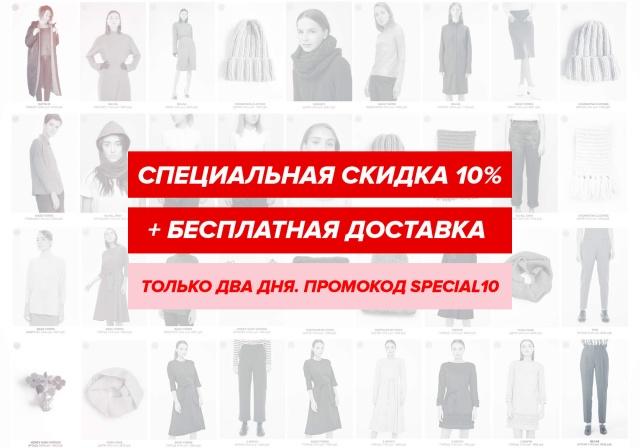 22827828b 22 и 23 января на ВЕСЬ ассортимент сайта действует промокод SPECIAL10. Он  даёт скидку 10% и бесплатную доставку по всей России, включая Москву,  конечно.